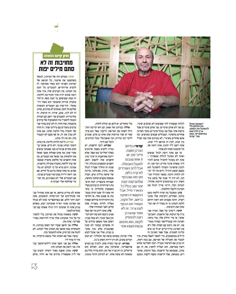 עופר ברייר מראיין בכירים במשק הישראלי על מיתוג בזמן משבר